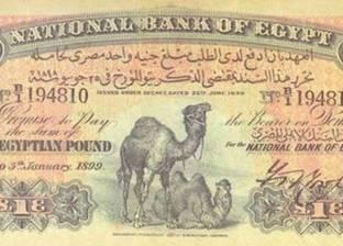 أسعار الجنيه أمام العملات العربية والأجنبية في 5 بنوك