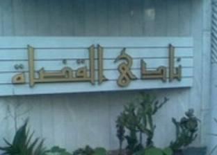 غدا.. ندوة دينية لـ143 حاجا من وكلاء النيابة والمستشارين بنادي القضاة