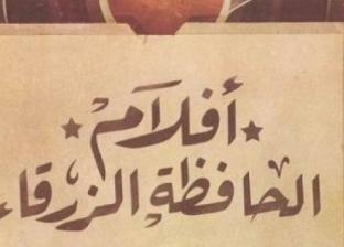 """من """"الحافظة الزرقاء"""" أحمد خالد توفيق: """"حبي للسينما عميق وصادق"""""""