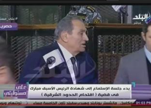 """""""صدى البلد"""" تقطع البث المباشر لشهادة مبارك في """"اقتحام الحدود الشرقية"""""""