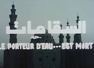 """""""السقا مات"""".. عندما تفوق سيناريو محسن زايد على رواية يوسف السباعي"""