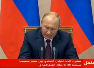 بوتين: ناقشت مع السيسي استئناف الرحلات السياحية إلى الغردقة وشرم الشيخ