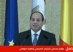 عاجل| السيسي يشكر رومانيا على موقفها من القدس والقضية الفلسطينية