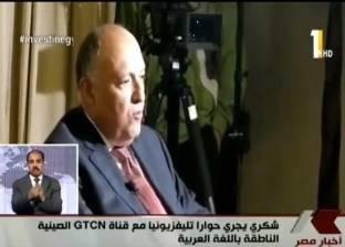 بالفيديو| سامح شكري: هناك حرص عربي على التعاون وتبادل الرؤى مع الصين