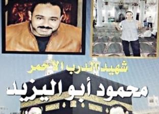 والدة شهيد الدرب الأحمر تناشد وزير الداخلية بمنحه ترقية استثنائية