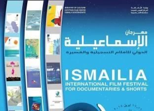 3 إصدارات ضمن فعاليات مهرجان الإسماعيلية الدولي