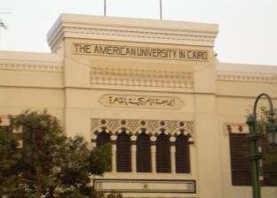 الجامعة الأمريكية تقرر احتساب المصروفات الدراسية بالجنيه المصري للطلاب المصريين فقط
