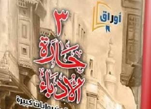 """""""3 حارة الأدباء"""" كتاب جديد لـ""""يسري أبو القاسم"""""""