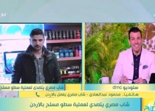 «8 الصبح» يحتفي بشجاعة الشاب المصري منقذ «المتجر الأردني»
