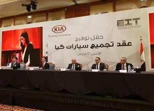 """بالصور  """"المصرية العالمية"""" توقع اتفاقية تجميع أول سيارة """"كيا"""" في مصر"""