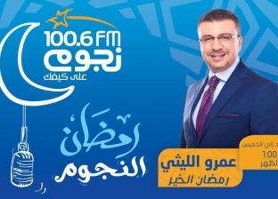 """عمرو الليثي يقدم برنامج """"رمضان النجوم """" على """"نجوم FM"""" في رمضان"""