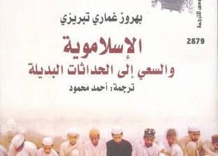 """الإسلاموية والسعي إلى الحداثات البديلة"""" أحدث إصدارات القومي للترجمة"""