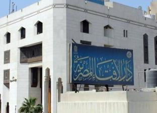 دار الإفتاء المصرية توضح حكم الصيام في زمن الكورونا