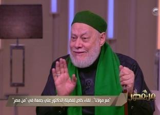 علي جمعة: يمكن قراءة القرآن دون تدبر أو أحكام.. كله خير عند ربنا