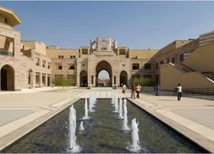 29 سبتمبر.. إقامة معرض الدراسات العليا بالجامعة الأمريكية في القاهرة