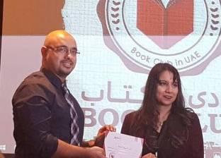 نادي الكتاب بالإمارات يكرم الكاتب شريف عرفة