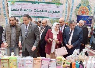 افتتاح معرض منتجات جامعة بنها بأسعار مخفضة بمناسبة رمضان