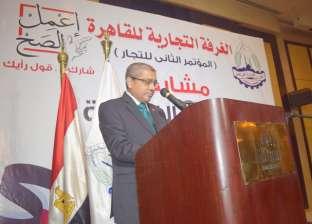 """""""غرفة القاهرة"""": التعديلات الدستورية خطوة مهمة لضمان التنمية والاستقرار"""