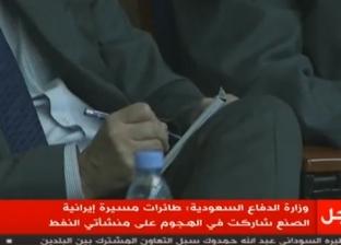 بث مباشر.. مؤتمر صحفي لكشف أدلة تورط إيران في هجمات أرامكو