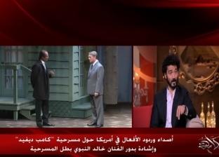 خالد النبوي: الاحتلال الإنجليزي دخل مصر على أكتاف الأتراك