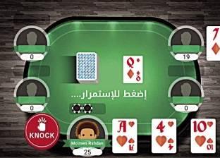 «لعبنجى»: كوتشينة على «بلاى ستور».. العب تكسب ربع مليون جنيه
