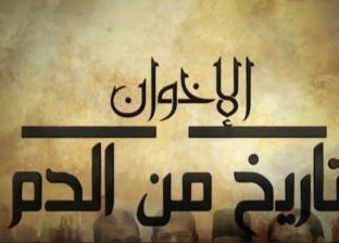 15 جريمة قتل ومحاولة اغتيال.. الإخوان تاريخ من الدم