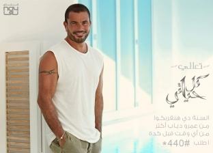"""اليوم.. عمرو دياب يطرح """"كل حياتي"""" عبر إحدى شركات الاتصالات"""