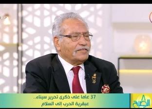 أحد أبطال حرب أكتوبر: سيناء عادت لمصر بالشهداء والمصابين