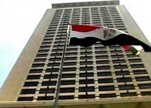 """""""الخارجية"""" تستضيف أعمال اللجنة الدائمة لتعزيز علاقات مصر وإفريقيا"""