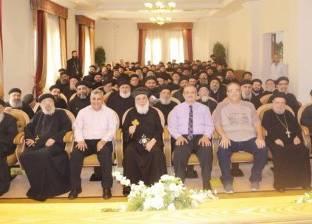 """الكنيسة تنظم مؤتمر لكهنة سمالوط عن """"علم النفس"""""""