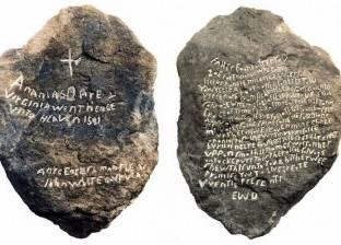 حجر قديم يكشف لغز عمره 430 عاما