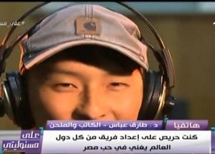 """مؤلف أغنية """"تحيا بلدي"""": أحلم بتشكيل فريق من كل دول العالم يغني لمصر"""