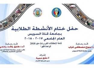 حفل ختام الأنشطة الطلابية بجامعة قناة السويس اليوم