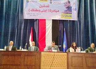 """محافظ البحيرة يشهد تدشين مبادرة """"ابني وطنك"""" بمشاركة 700 شاب وفتاة"""