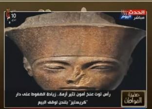 """""""الأعلى للآثار"""": سنسترد رأس تمثال توت عنخ آمون بعد ضبطه في مزاد بأوروبا"""