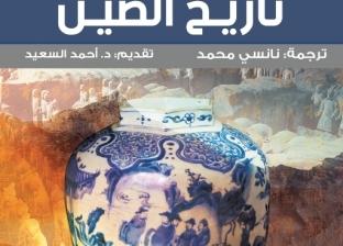 """""""مختصر تاريخ الصين"""".. أحدث إصدارات بيت الحكمة للاستثمارات الثقافية"""