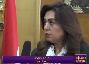 منال عوض: إعلان محافظة دمياط خالية من المناطق العشوائية خلال 2019