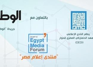 المعهد الدنماركي يطلق منتدى إعلام مصر في ٢٨ أكتوبر