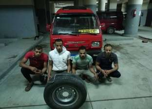 ضبط تشكيل عصابي سرق إطار سيارة وزير العدل السابق في طنطا