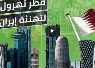 بالفيديو  قناة سعودية: قطر ترتمي في أحضان إيران لاستفزاز العرب