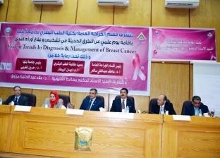 محافظ القليوبية: الاكتشاف المبكر لسرطان الثدي يرفع نسب الشفاء من المرض