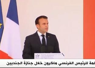 ماكرون: فرنسا لا تخنع أبدا ومستمرون في مواجهة الإرهاب