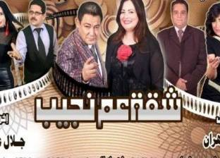 """""""شقة عم نجيب"""" تستعد للمشاركة في المهرجان القومي للمسرح"""