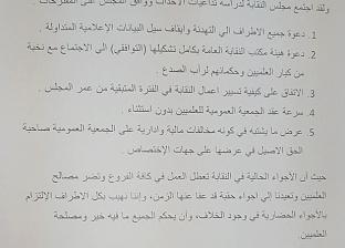 """""""فرعية العلميين"""" بالإسكندرية تضع خطة لإنهاء أزمة النقابة العامة"""