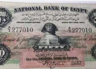 أغلى العملات المصرية القديمة: منها الجنيه أبو جملين والشلن