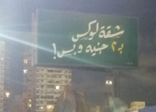 سر لافتة «شقة لوكس بـ 2 جنيه وبس» في الإسكندرية.. «الموضوع حقيقي»