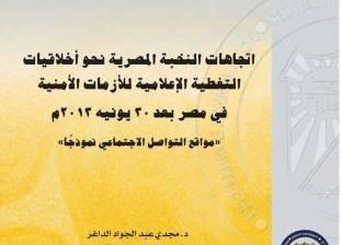 دراسة عن أخلاقيات التغطية الإعلامية للأزمات الأمنية بجامعة الكويت