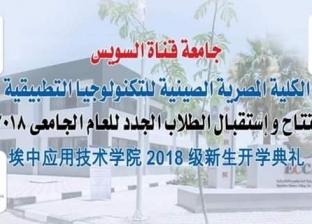 """الأحد.. حفل افتتاح """"الكلية المصرية الصينية"""" بجامعة قناة السويس"""
