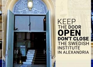 """""""لا للإغلاق"""".. حملة بالإسكندرية لوقف قرار غلق المعهد السويدي"""