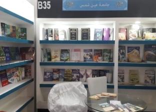 """جامعة عين شمس تشارك في الدورة الـ50 لـ""""معرض الكتاب"""""""
